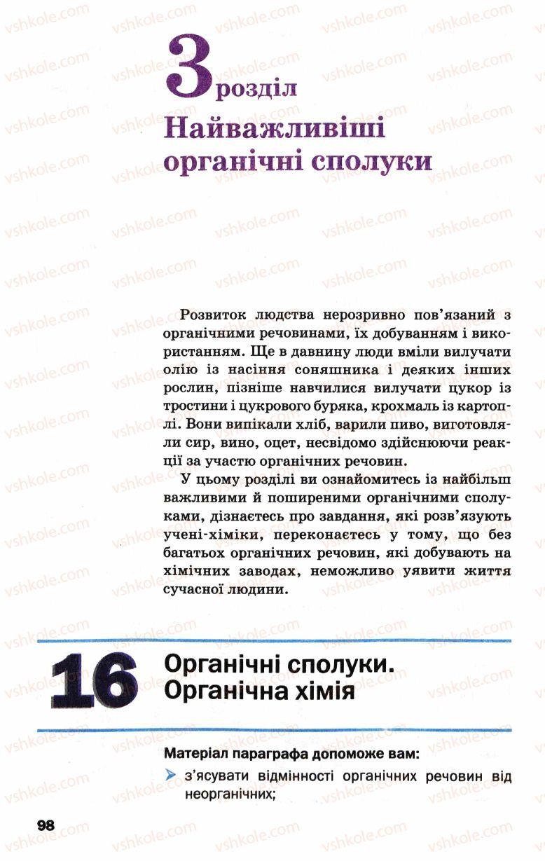 Страница 98 | Учебник Хімія 9 класс П.П. Попель, Л.С. Крикля 2009