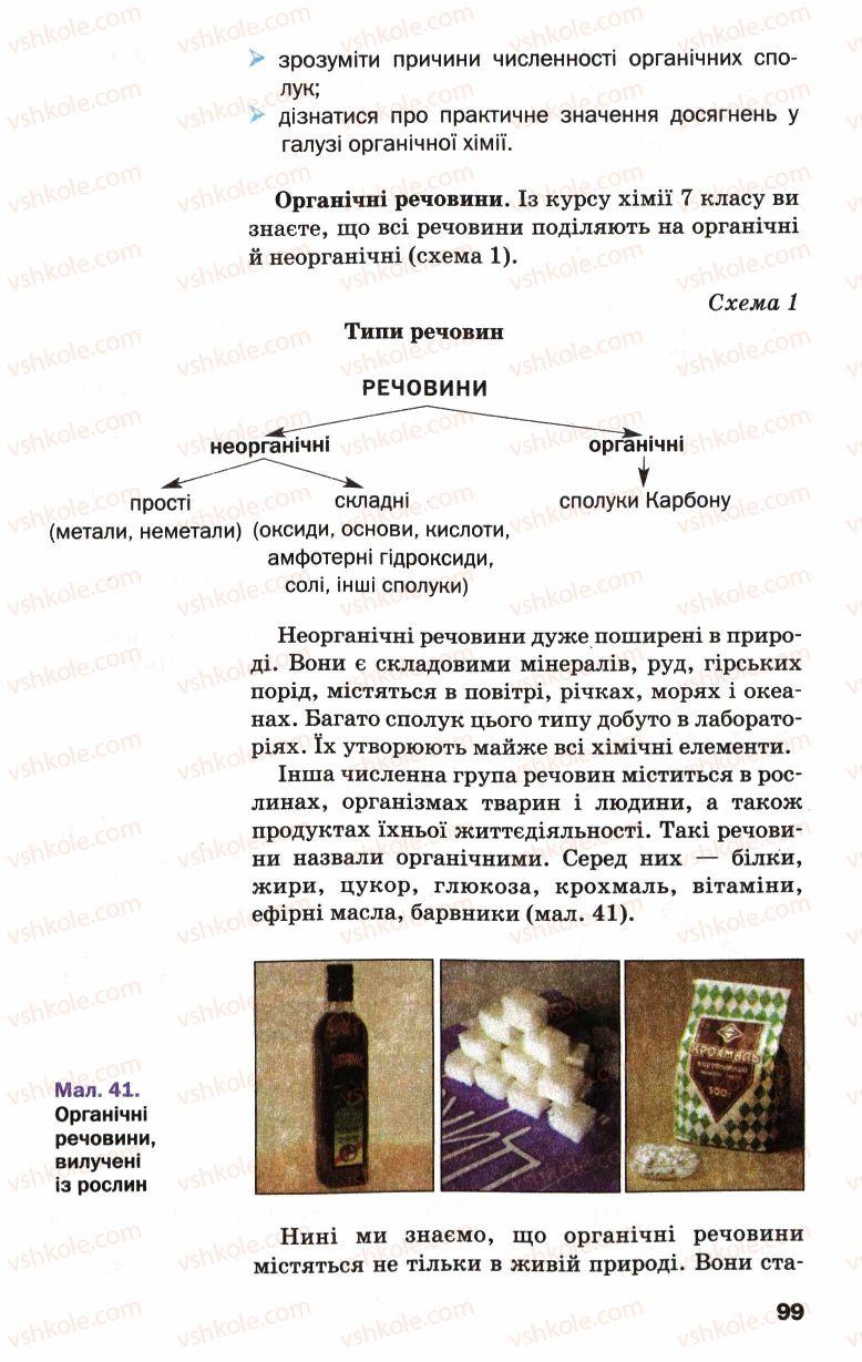 Страница 99 | Учебник Хімія 9 класс П.П. Попель, Л.С. Крикля 2009