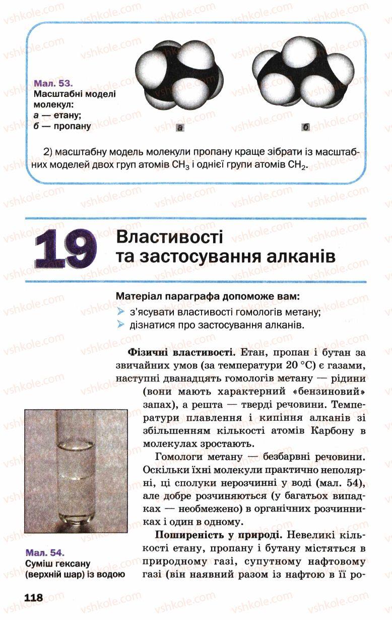 Страница 118 | Учебник Хімія 9 класс П.П. Попель, Л.С. Крикля 2009