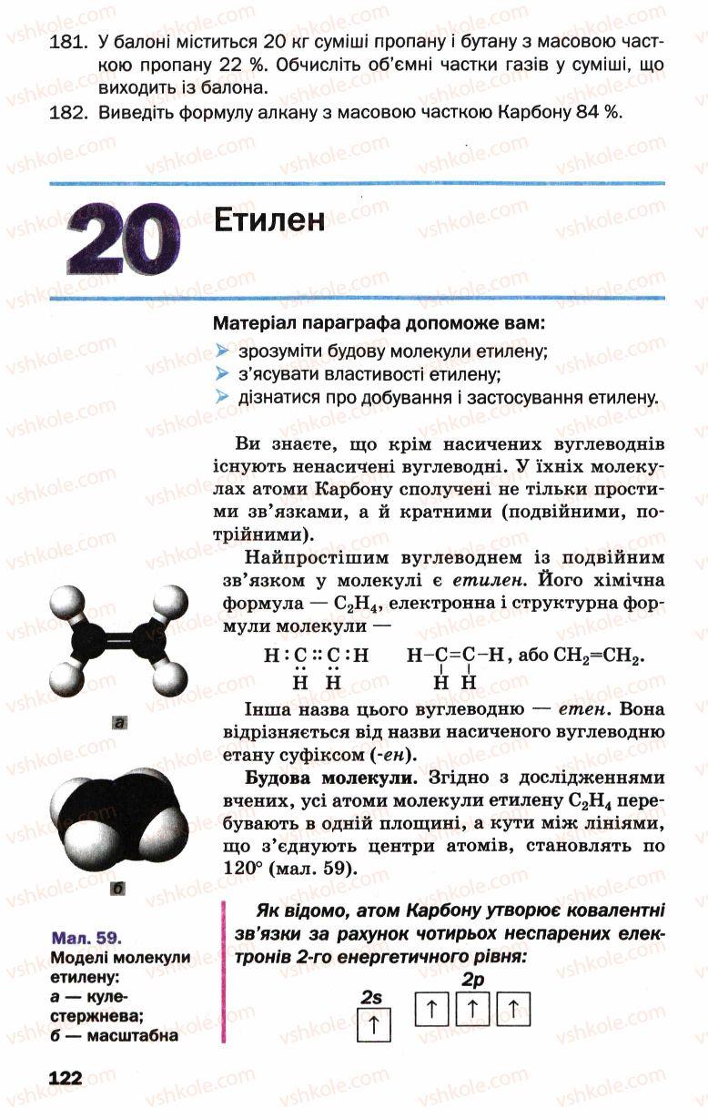 Страница 122 | Учебник Хімія 9 класс П.П. Попель, Л.С. Крикля 2009