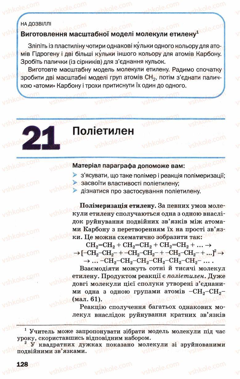 Страница 128 | Учебник Хімія 9 класс П.П. Попель, Л.С. Крикля 2009