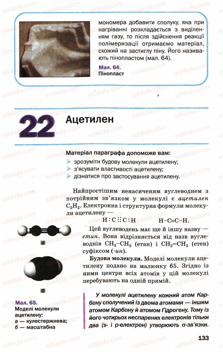 Страница 133 | Учебник Хімія 9 класс П.П. Попель, Л.С. Крикля 2009
