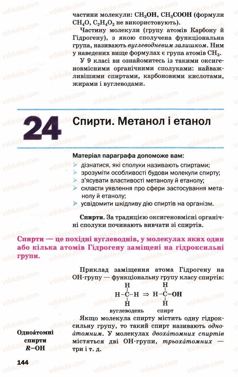 Страница 144 | Учебник Хімія 9 класс П.П. Попель, Л.С. Крикля 2009