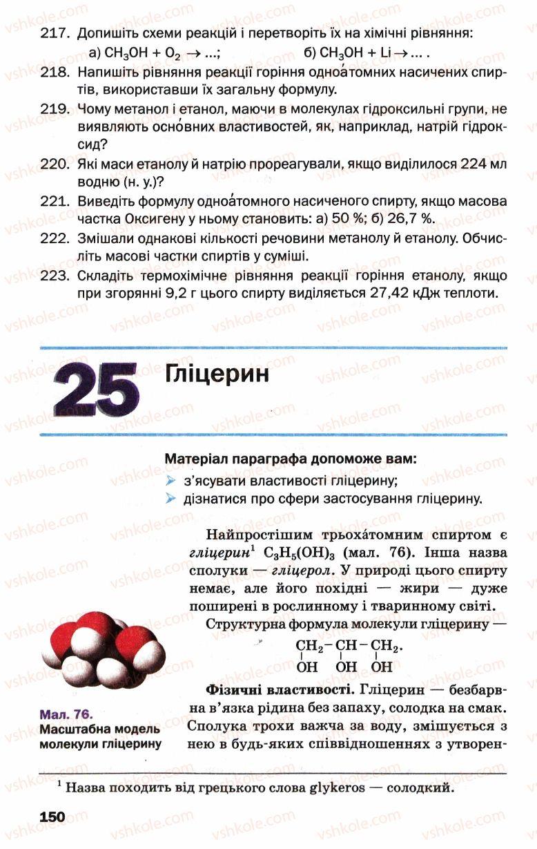 Страница 150 | Учебник Хімія 9 класс П.П. Попель, Л.С. Крикля 2009