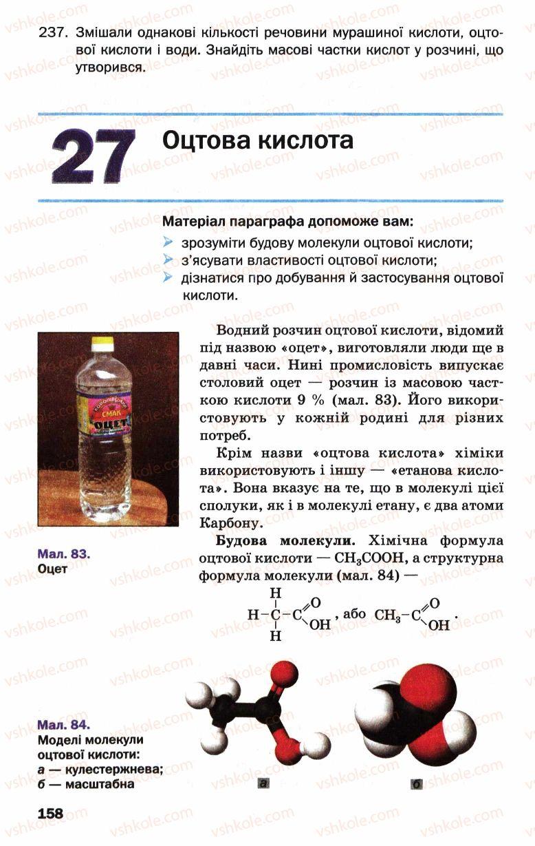 Страница 158 | Учебник Хімія 9 класс П.П. Попель, Л.С. Крикля 2009
