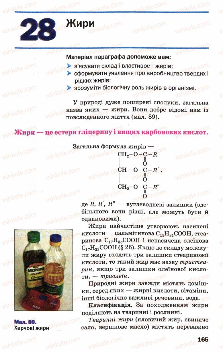 Страница 165 | Учебник Хімія 9 класс П.П. Попель, Л.С. Крикля 2009