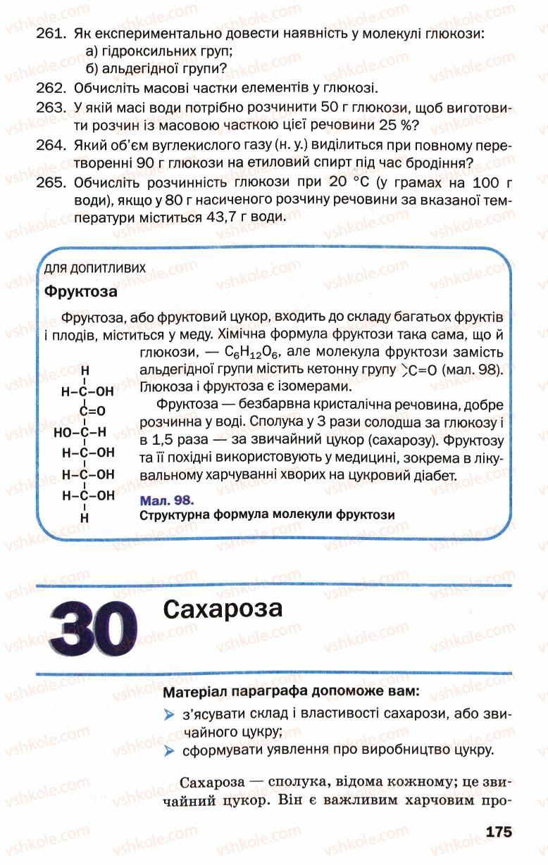 Страница 175 | Учебник Хімія 9 класс П.П. Попель, Л.С. Крикля 2009