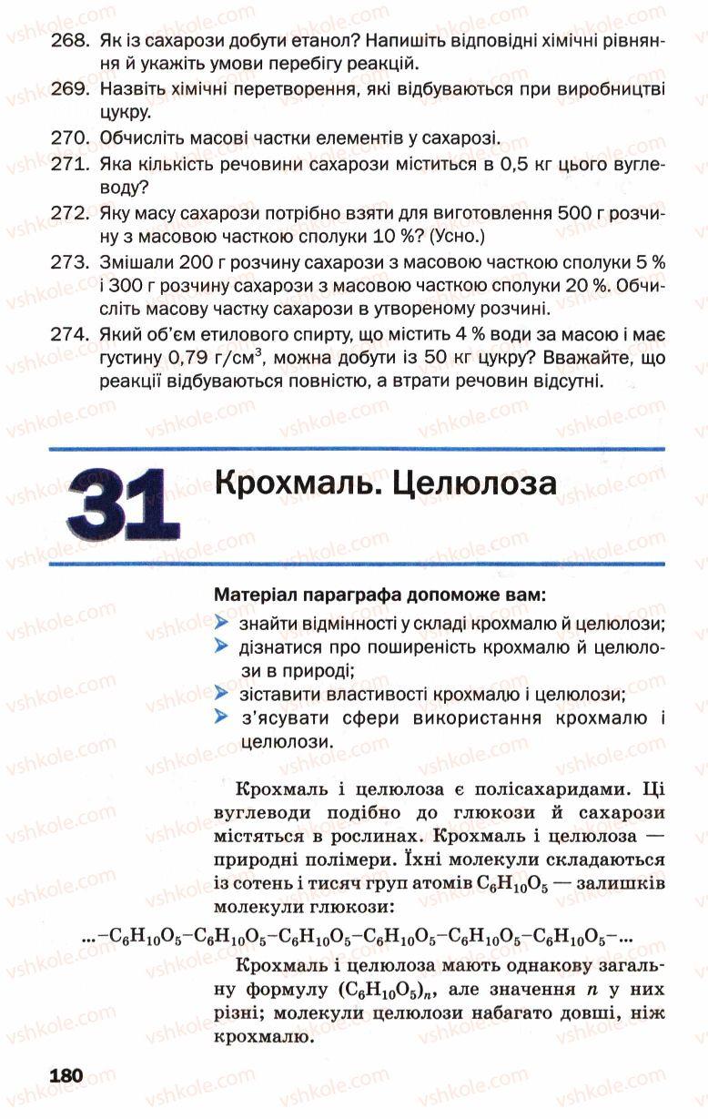Страница 180   Учебник Хімія 9 класс П.П. Попель, Л.С. Крикля 2009