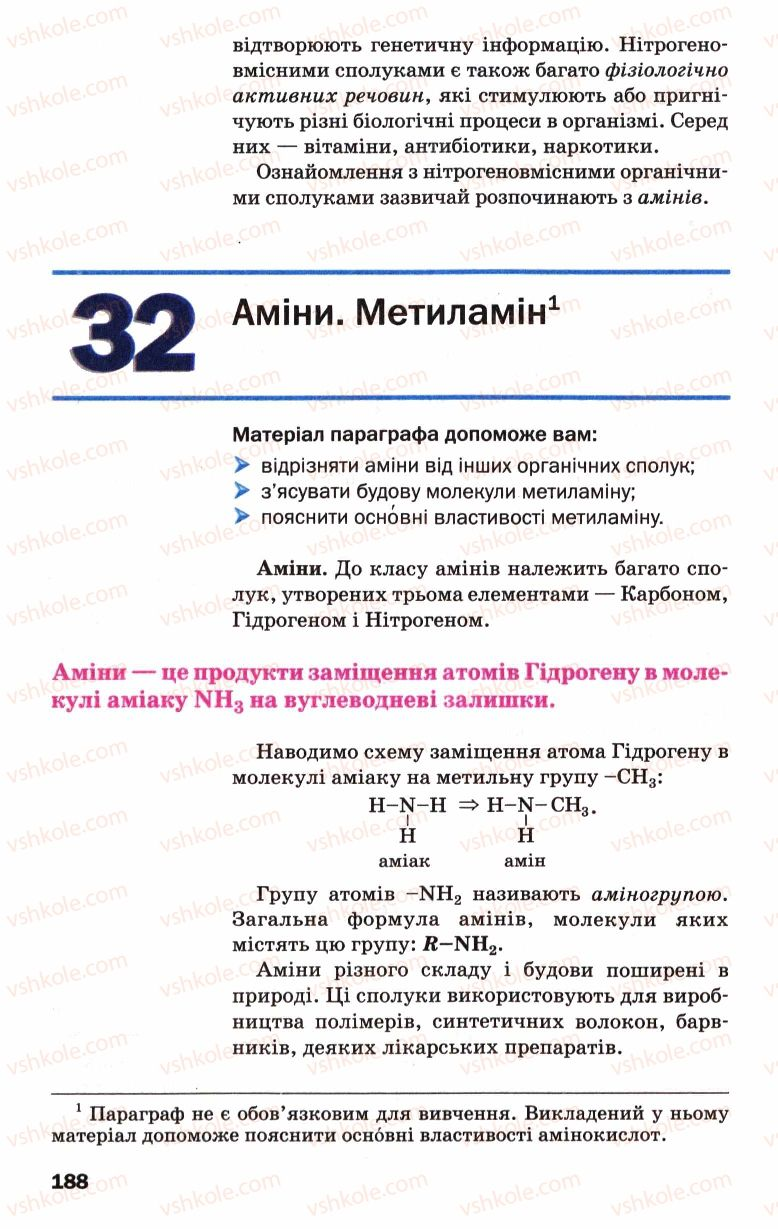 Страница 188 | Учебник Хімія 9 класс П.П. Попель, Л.С. Крикля 2009