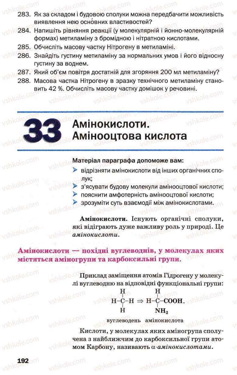 Страница 192 | Учебник Хімія 9 класс П.П. Попель, Л.С. Крикля 2009