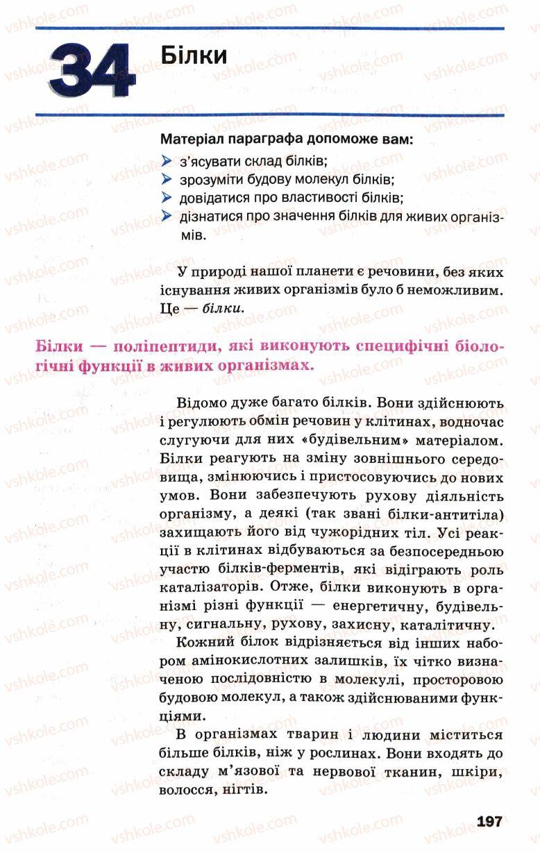 Страница 197 | Учебник Хімія 9 класс П.П. Попель, Л.С. Крикля 2009