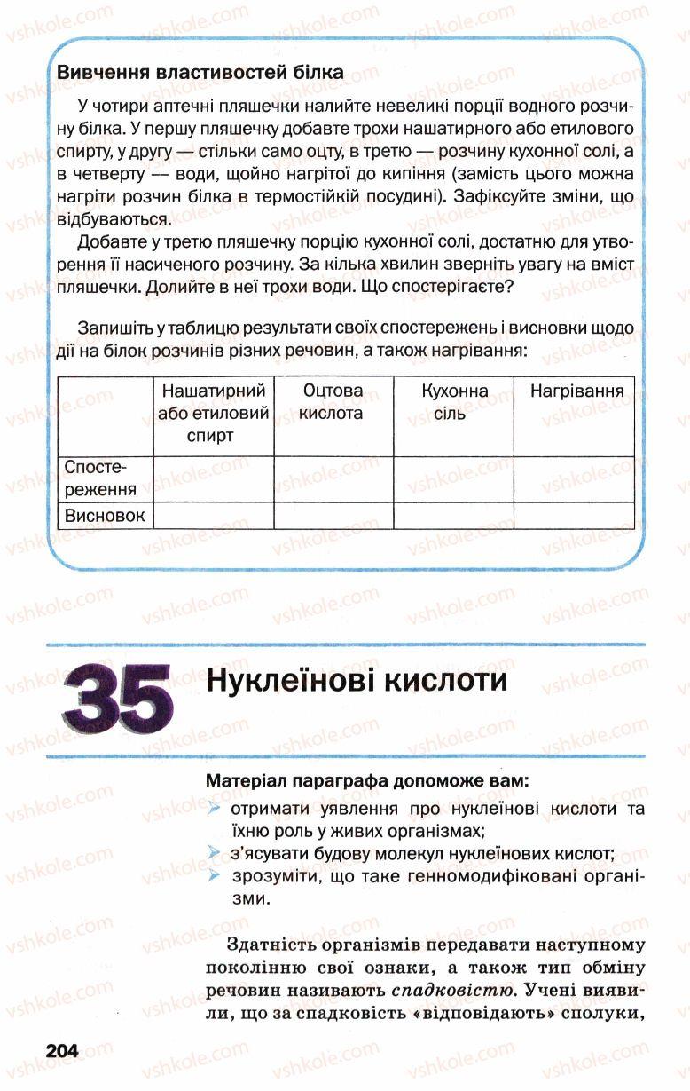 Страница 204 | Учебник Хімія 9 класс П.П. Попель, Л.С. Крикля 2009