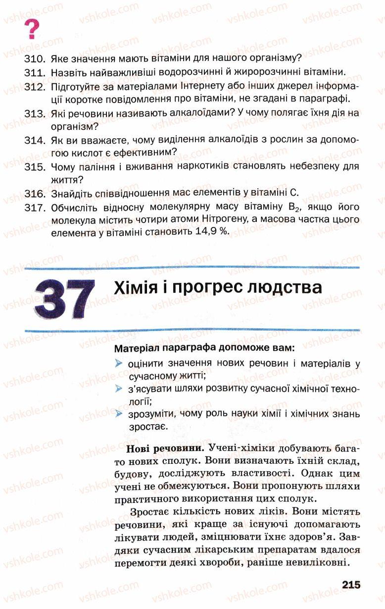 Страница 215 | Учебник Хімія 9 класс П.П. Попель, Л.С. Крикля 2009
