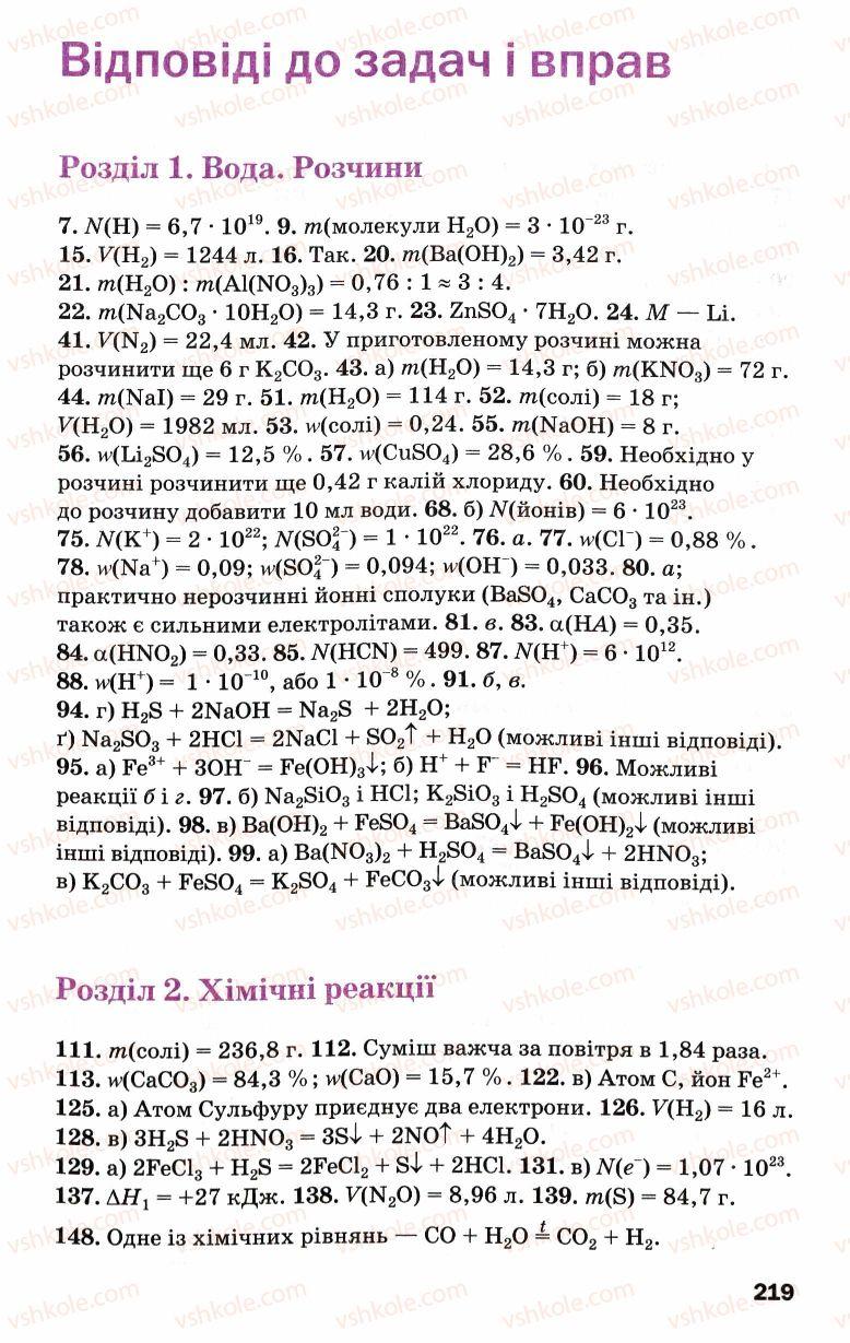 Страница 219 | Учебник Хімія 9 класс П.П. Попель, Л.С. Крикля 2009