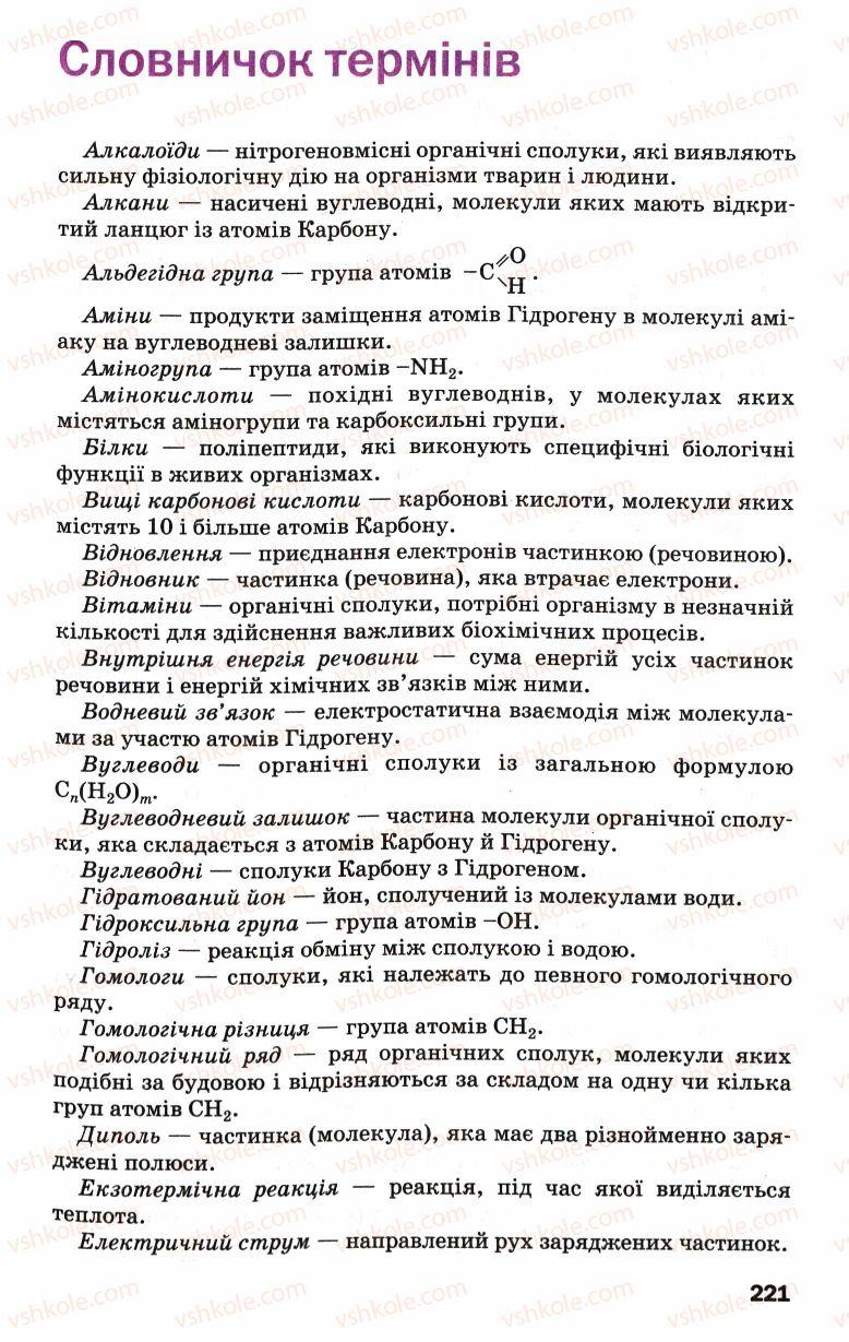 Страница 221   Учебник Хімія 9 класс П.П. Попель, Л.С. Крикля 2009