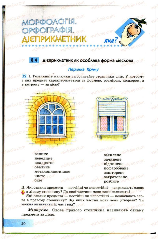 Гдз по укр мова 6 клас автор учебника горошкина никитина попова