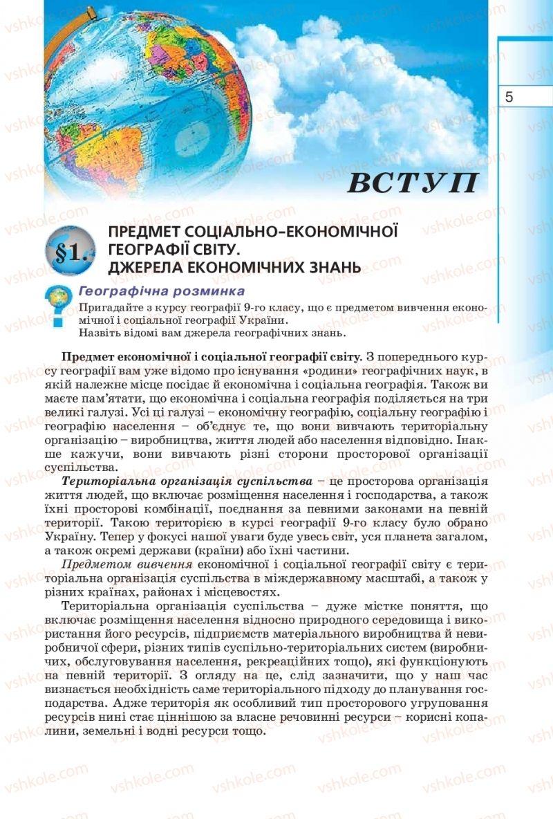 Страница 5 | Учебник Географія 10 класс В.Ю. Пестушко, Г.Ш. Уварова 2010