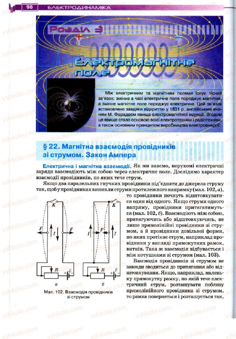 Страница 98   Учебник Фізика 11 класс Т.М. Засєкіна, Д.О. Засєкін 2011
