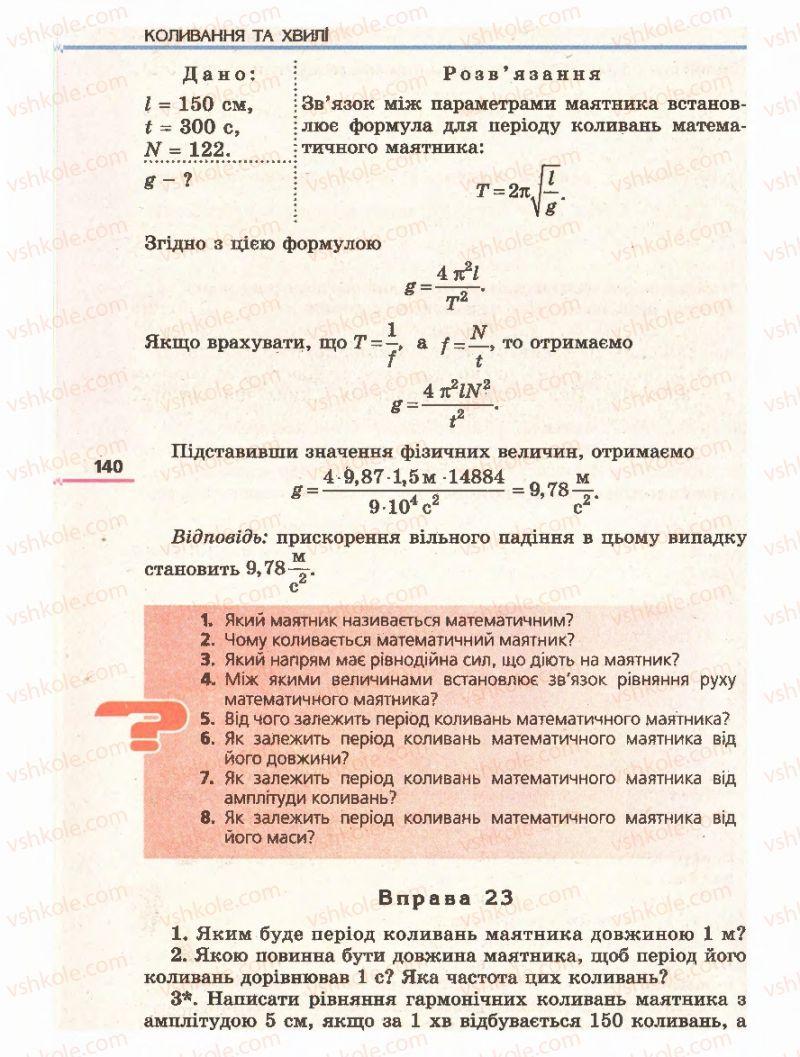 Страница 140 | Учебник Фізика 11 класс Є.В. Коршак, О.І. Ляшенко, В.Ф. Савченко 2011
