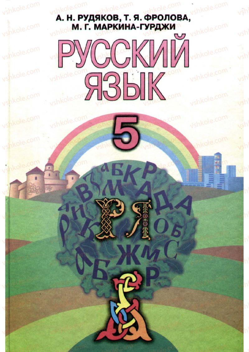 Страница 0 | Учебник Русский язык 5 класс А.Н. Рудяков, Т.Я. Фролова, М.Г. Маркина-Гурджи 2013 Пятый год обучения