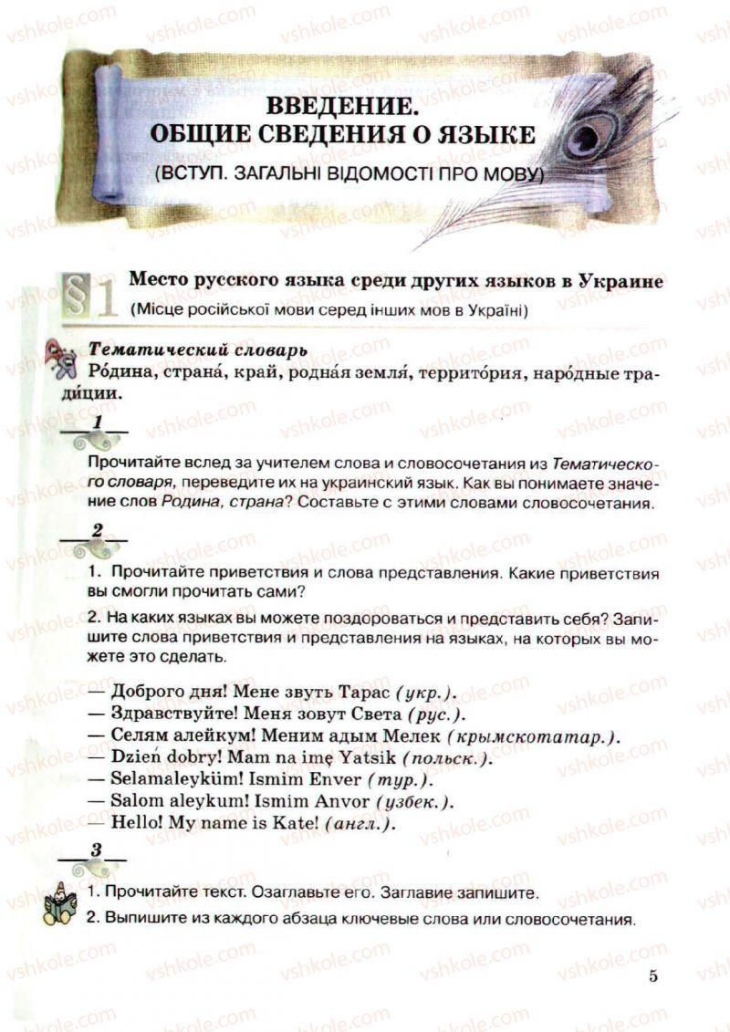 Страница 5 | Учебник Русский язык 5 класс А.Н. Рудяков, Т.Я. Фролова, М.Г. Маркина-Гурджи 2013 Пятый год обучения