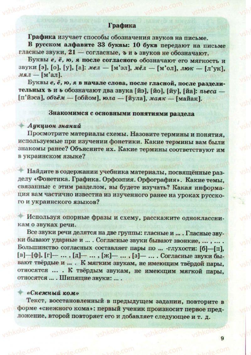 Страница 9 | Учебник Русский язык 5 класс А.Н. Рудяков, Т.Я. Фролова, М.Г. Маркина-Гурджи 2013 Пятый год обучения
