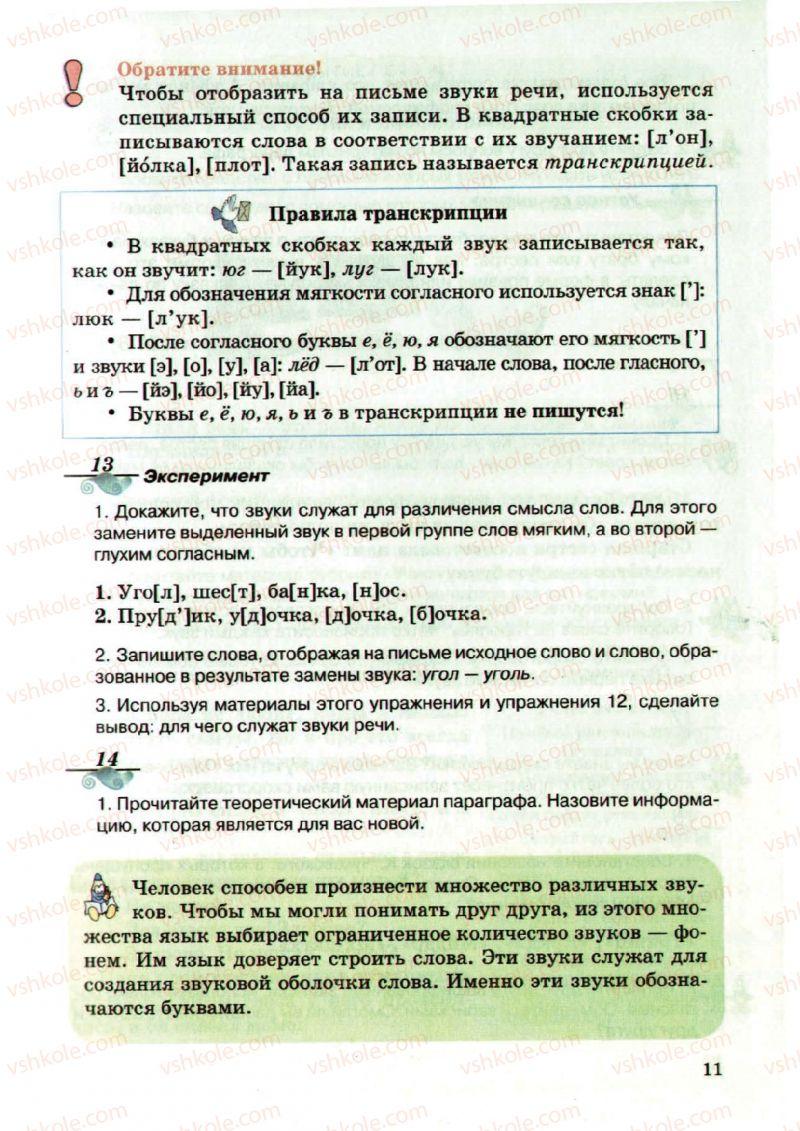 Страница 11 | Учебник Русский язык 5 класс А.Н. Рудяков, Т.Я. Фролова, М.Г. Маркина-Гурджи 2013 Пятый год обучения
