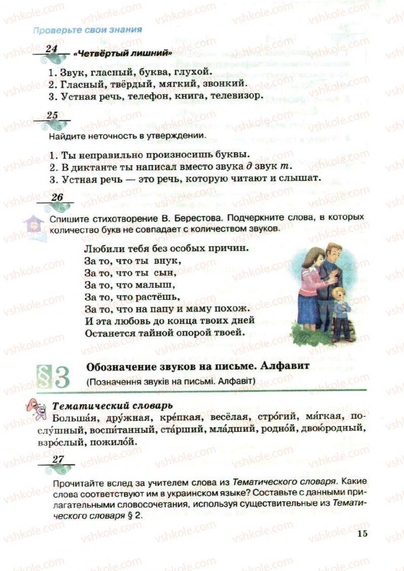 Страница 15 | Учебник Русский язык 5 класс А.Н. Рудяков, Т.Я. Фролова, М.Г. Маркина-Гурджи 2013 Пятый год обучения