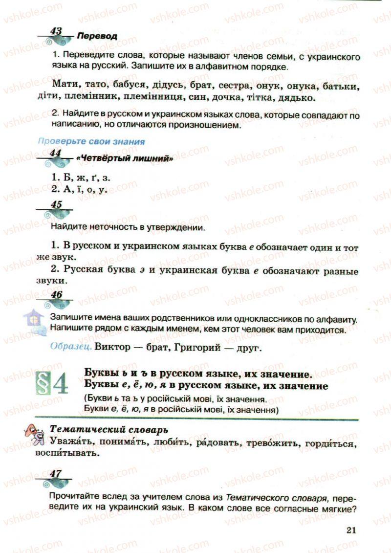Страница 21 | Учебник Русский язык 5 класс А.Н. Рудяков, Т.Я. Фролова, М.Г. Маркина-Гурджи 2013 Пятый год обучения