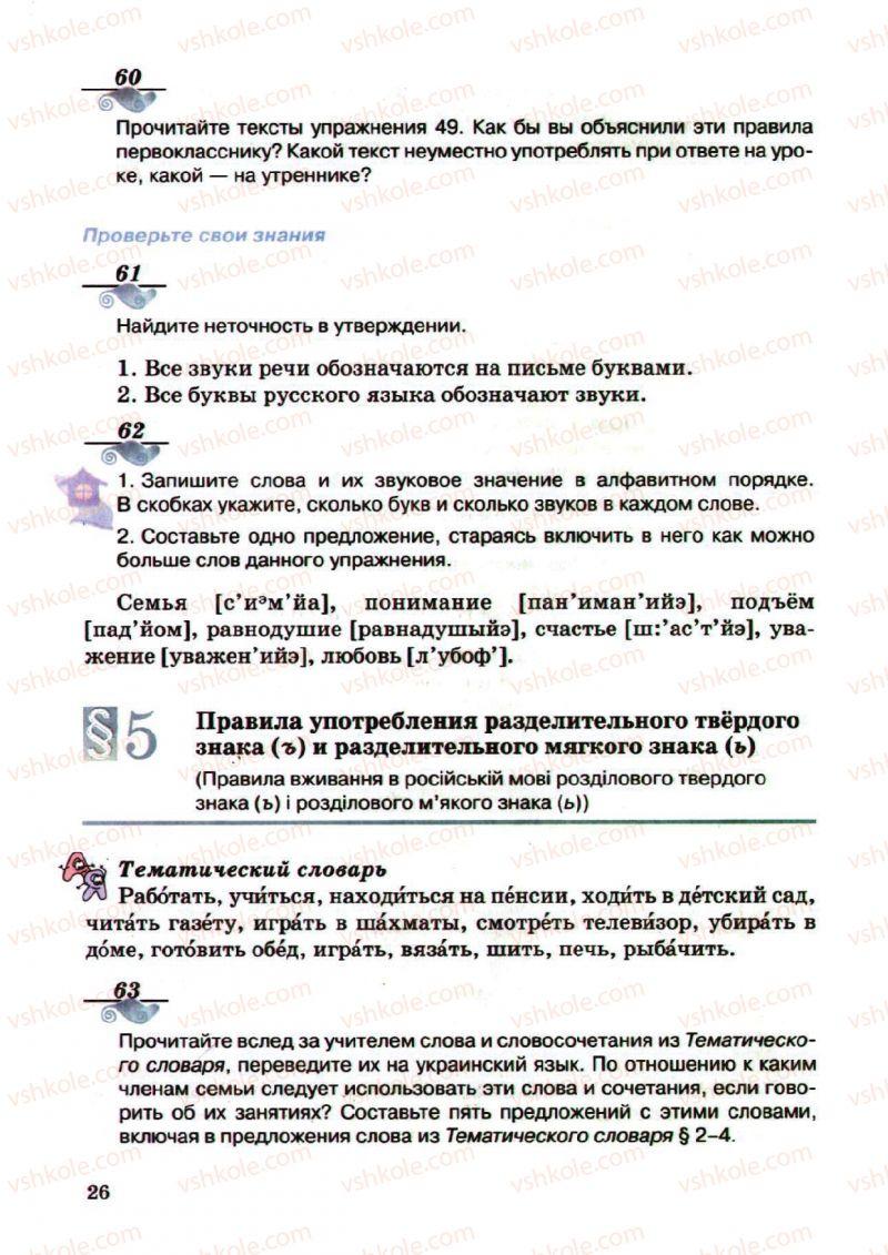 Страница 26 | Учебник Русский язык 5 класс А.Н. Рудяков, Т.Я. Фролова, М.Г. Маркина-Гурджи 2013 Пятый год обучения