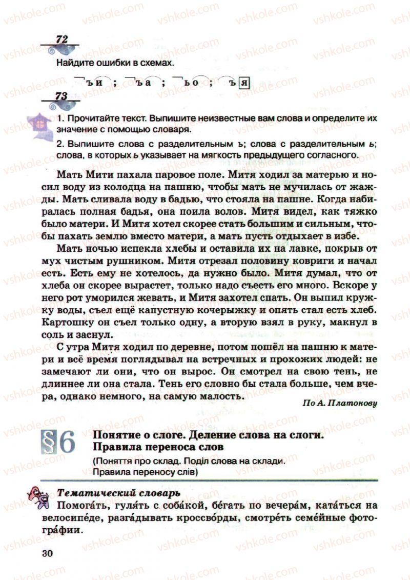 Страница 30 | Учебник Русский язык 5 класс А.Н. Рудяков, Т.Я. Фролова, М.Г. Маркина-Гурджи 2013 Пятый год обучения