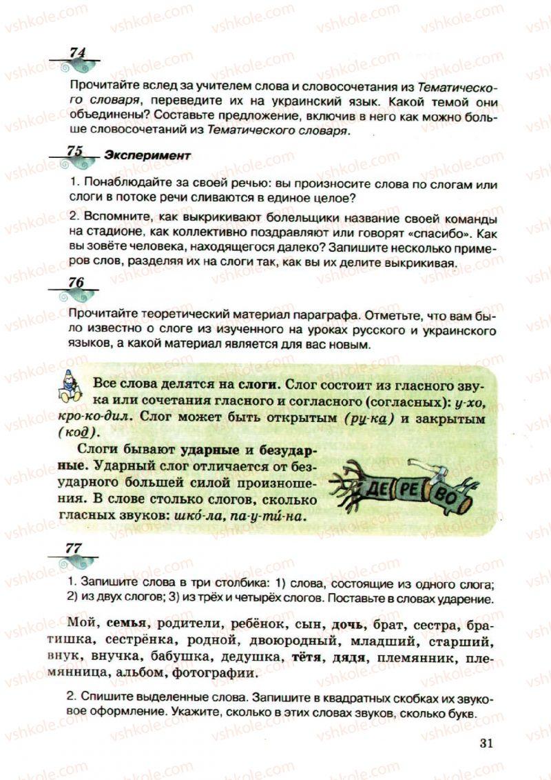 Страница 31 | Учебник Русский язык 5 класс А.Н. Рудяков, Т.Я. Фролова, М.Г. Маркина-Гурджи 2013 Пятый год обучения