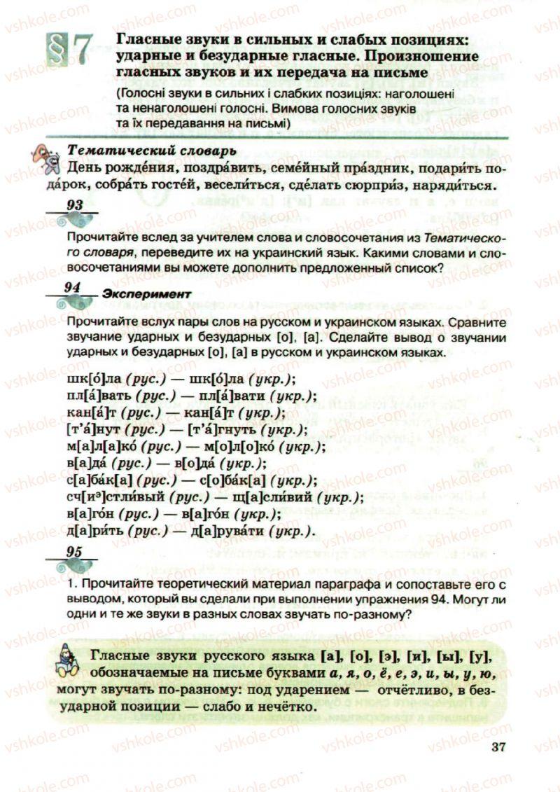 Страница 37 | Учебник Русский язык 5 класс А.Н. Рудяков, Т.Я. Фролова, М.Г. Маркина-Гурджи 2013 Пятый год обучения