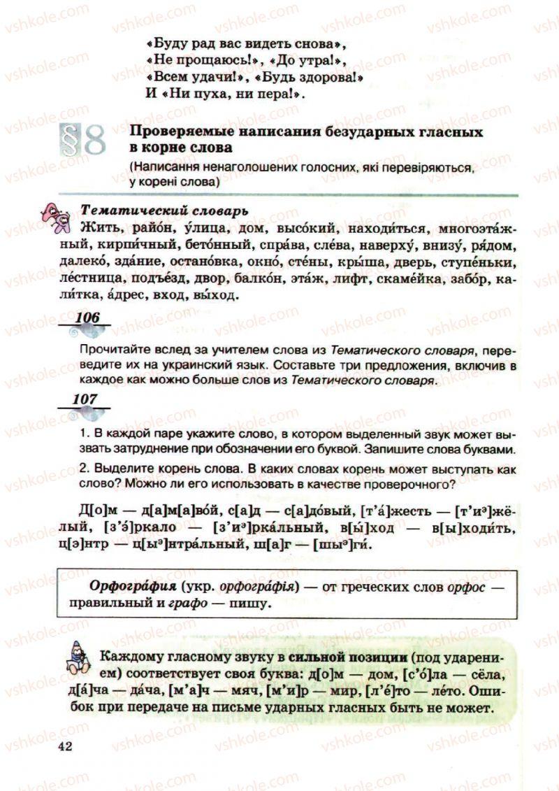 Страница 42 | Учебник Русский язык 5 класс А.Н. Рудяков, Т.Я. Фролова, М.Г. Маркина-Гурджи 2013 Пятый год обучения