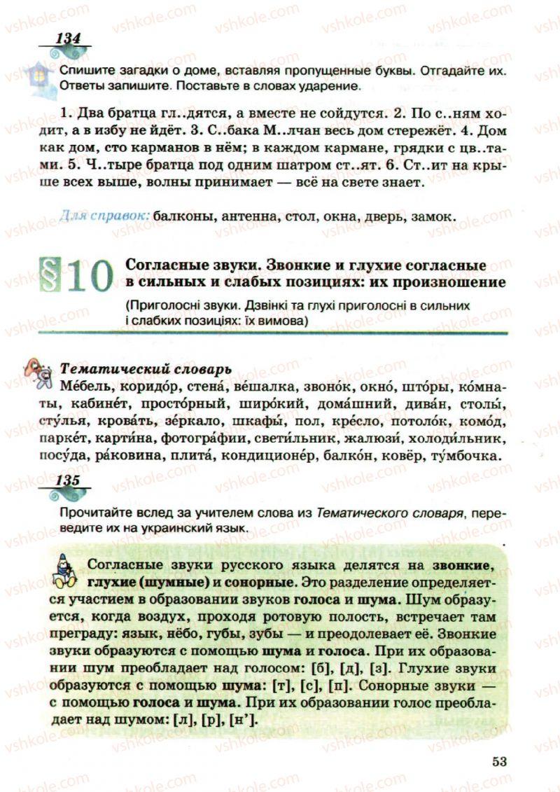 Страница 53 | Учебник Русский язык 5 класс А.Н. Рудяков, Т.Я. Фролова, М.Г. Маркина-Гурджи 2013 Пятый год обучения
