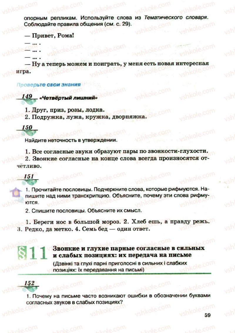 Страница 59   Учебник Русский язык 5 класс А.Н. Рудяков, Т.Я. Фролова, М.Г. Маркина-Гурджи 2013 Пятый год обучения