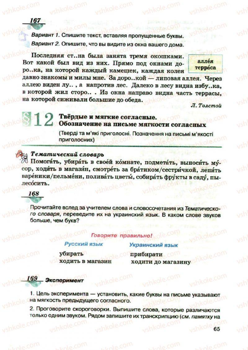 Страница 65   Учебник Русский язык 5 класс А.Н. Рудяков, Т.Я. Фролова, М.Г. Маркина-Гурджи 2013 Пятый год обучения