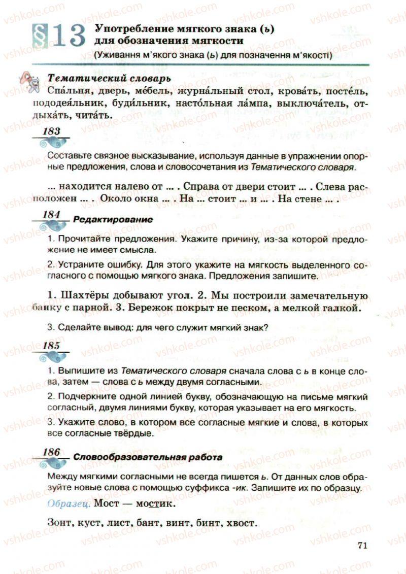 Страница 71 | Учебник Русский язык 5 класс А.Н. Рудяков, Т.Я. Фролова, М.Г. Маркина-Гурджи 2013 Пятый год обучения