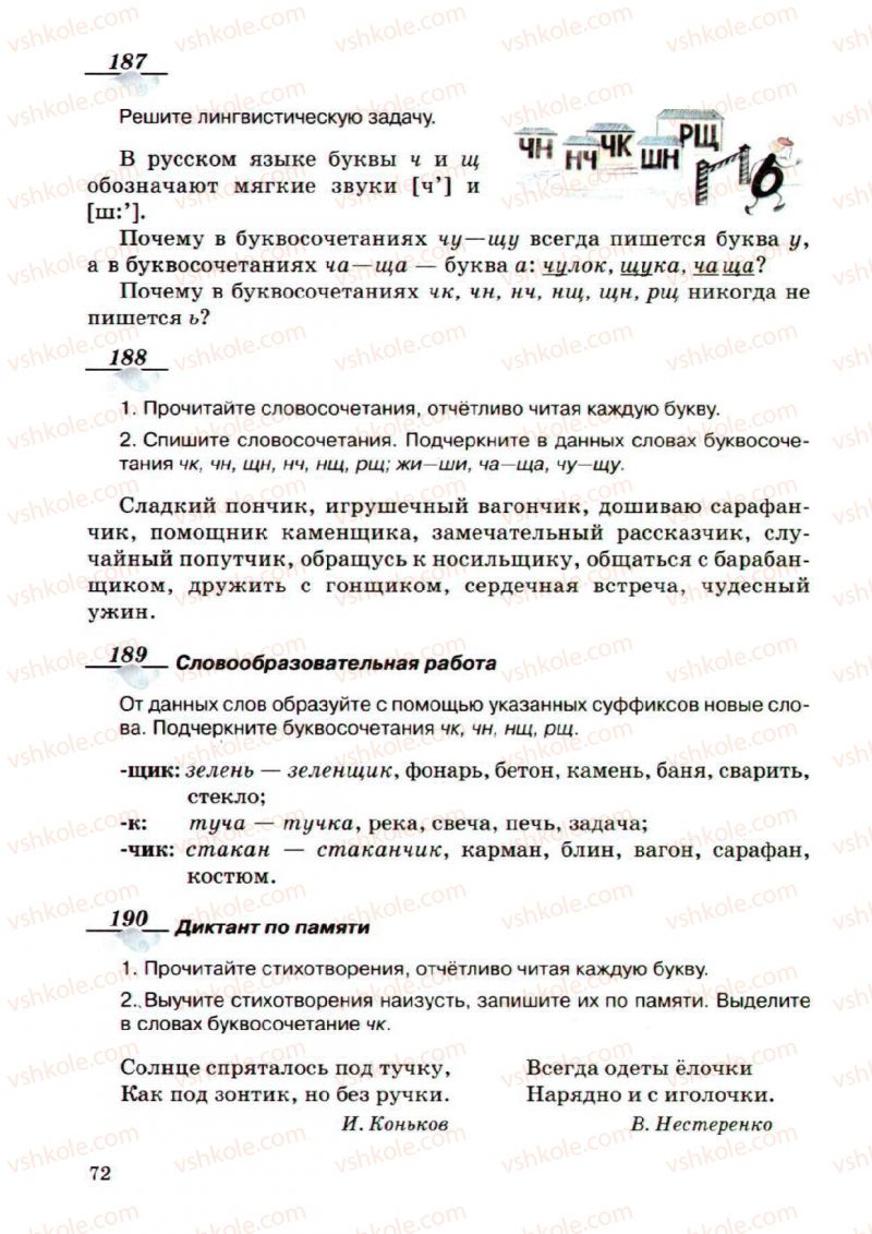 Страница 72 | Учебник Русский язык 5 класс А.Н. Рудяков, Т.Я. Фролова, М.Г. Маркина-Гурджи 2013 Пятый год обучения