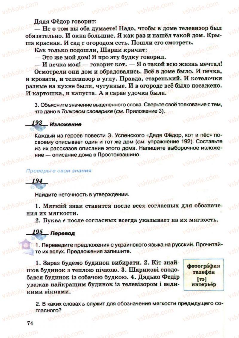 Страница 74 | Учебник Русский язык 5 класс А.Н. Рудяков, Т.Я. Фролова, М.Г. Маркина-Гурджи 2013 Пятый год обучения