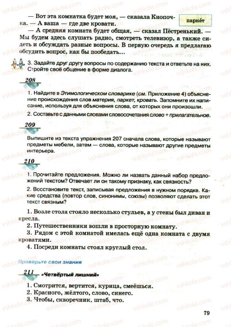 Страница 79 | Учебник Русский язык 5 класс А.Н. Рудяков, Т.Я. Фролова, М.Г. Маркина-Гурджи 2013 Пятый год обучения