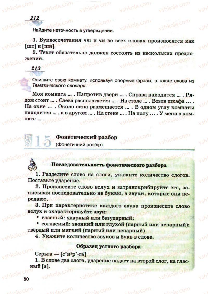 Страница 80 | Учебник Русский язык 5 класс А.Н. Рудяков, Т.Я. Фролова, М.Г. Маркина-Гурджи 2013 Пятый год обучения