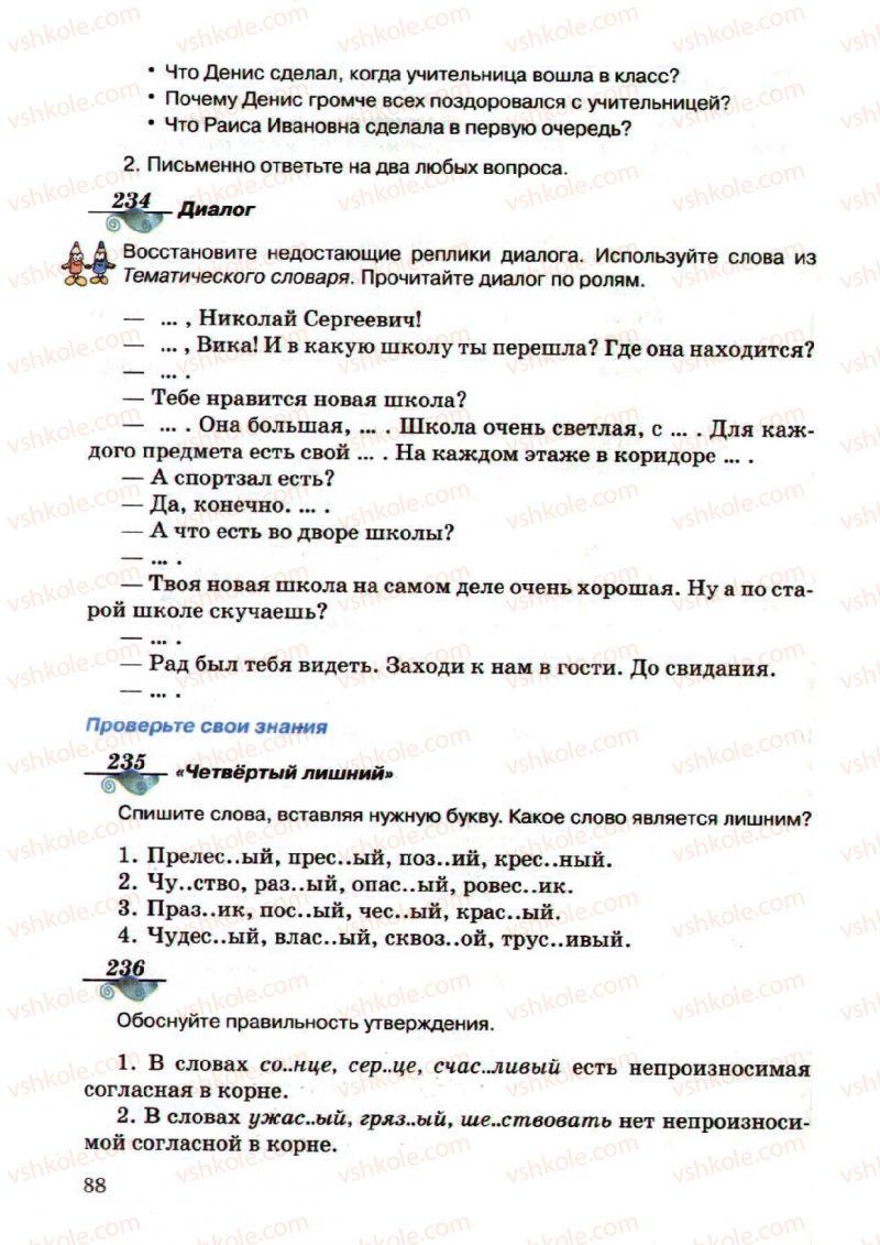 Страница 88 | Учебник Русский язык 5 класс А.Н. Рудяков, Т.Я. Фролова, М.Г. Маркина-Гурджи 2013 Пятый год обучения