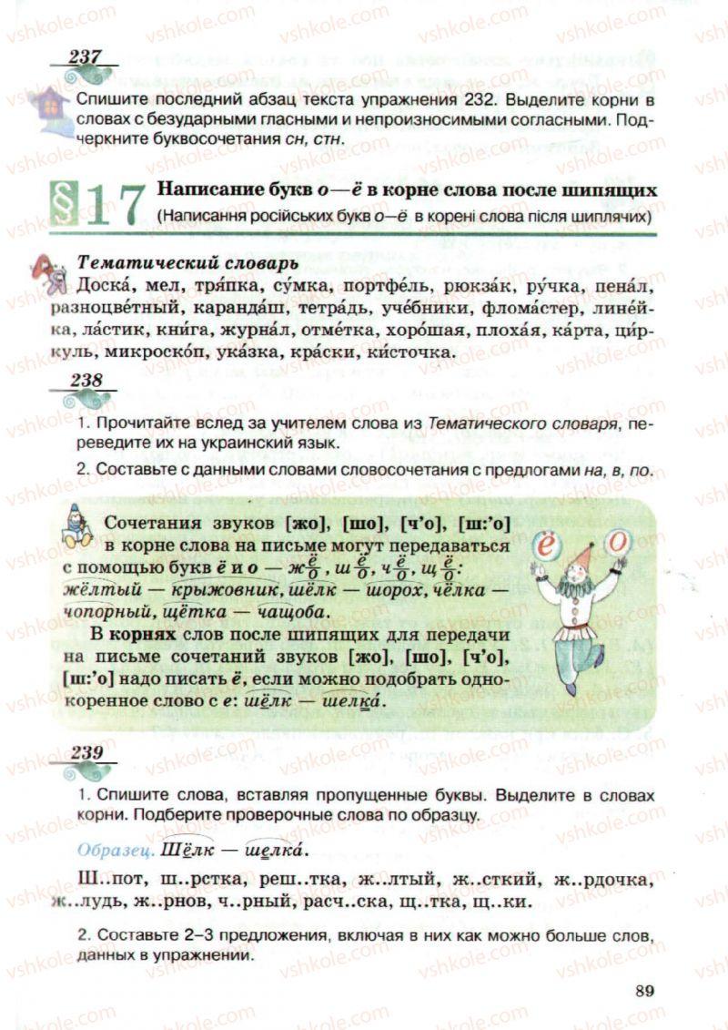 Страница 89 | Учебник Русский язык 5 класс А.Н. Рудяков, Т.Я. Фролова, М.Г. Маркина-Гурджи 2013 Пятый год обучения