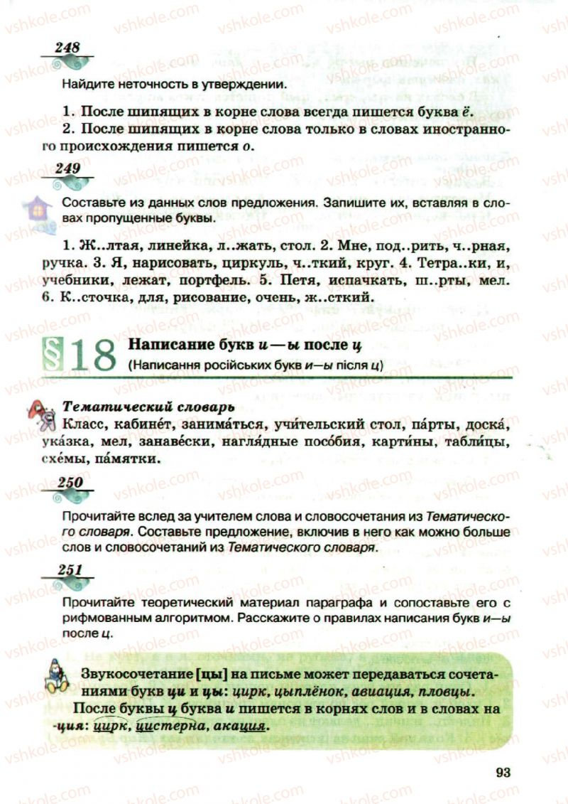 Страница 93 | Учебник Русский язык 5 класс А.Н. Рудяков, Т.Я. Фролова, М.Г. Маркина-Гурджи 2013 Пятый год обучения