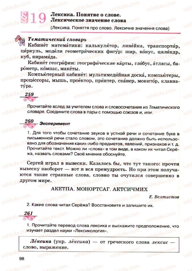 Страница 98 | Учебник Русский язык 5 класс А.Н. Рудяков, Т.Я. Фролова, М.Г. Маркина-Гурджи 2013 Пятый год обучения
