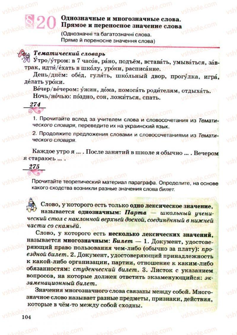 Страница 104 | Учебник Русский язык 5 класс А.Н. Рудяков, Т.Я. Фролова, М.Г. Маркина-Гурджи 2013 Пятый год обучения