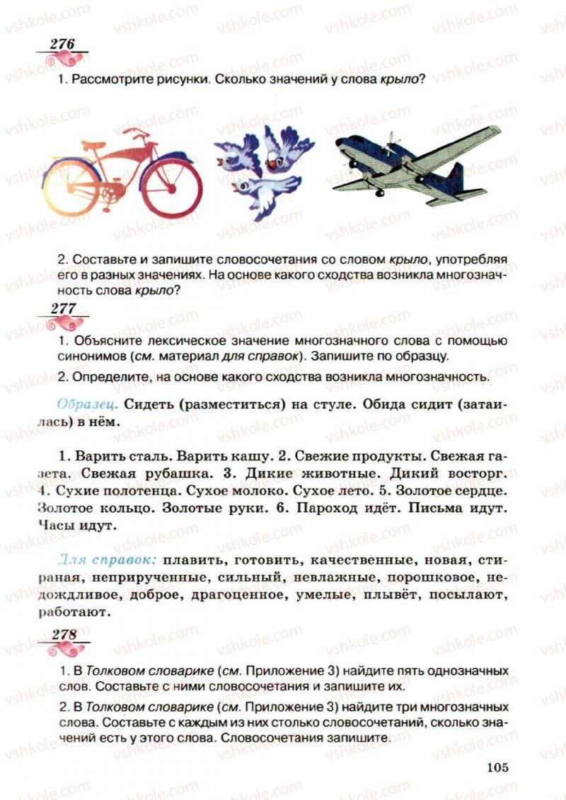 Страница 105 | Учебник Русский язык 5 класс А.Н. Рудяков, Т.Я. Фролова, М.Г. Маркина-Гурджи 2013 Пятый год обучения