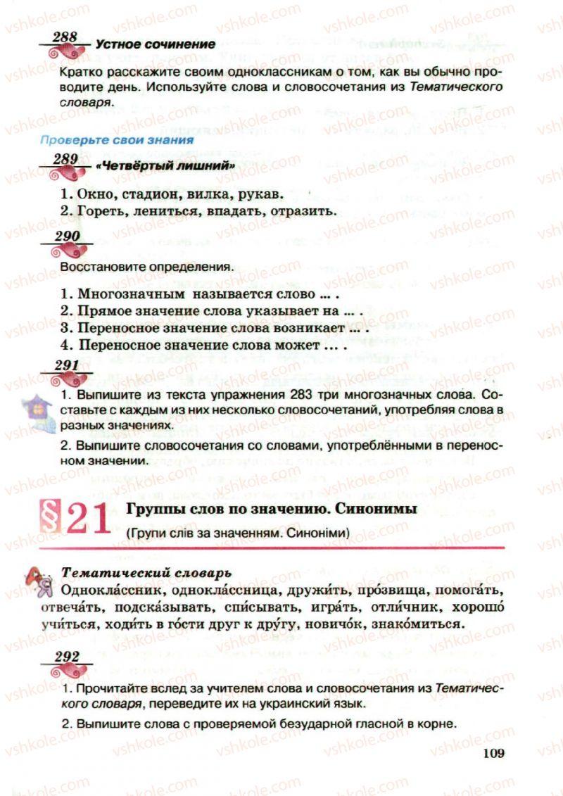 Страница 109 | Учебник Русский язык 5 класс А.Н. Рудяков, Т.Я. Фролова, М.Г. Маркина-Гурджи 2013 Пятый год обучения
