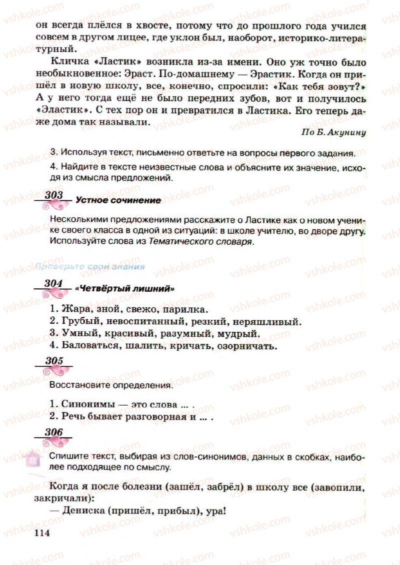 Страница 114   Учебник Русский язык 5 класс А.Н. Рудяков, Т.Я. Фролова, М.Г. Маркина-Гурджи 2013 Пятый год обучения
